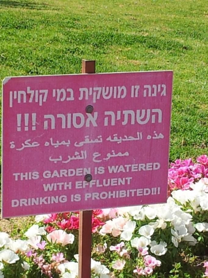 שילוט אזהרה לשימוש בקולחים