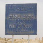 שלט נתיב השלום