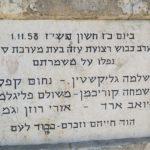האנדרטה בגבעת המרדפים